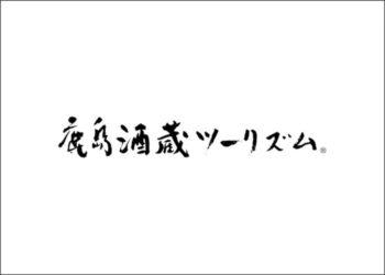 『鹿島酒蔵ツーリズム』の公式アプリ完成!